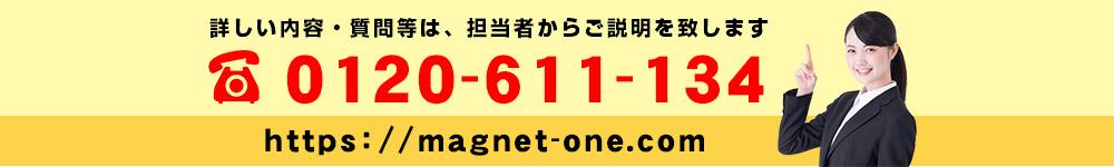 問合せなら0120-611-134 メールならhttps://magnet-one.com/inq/からどうぞ